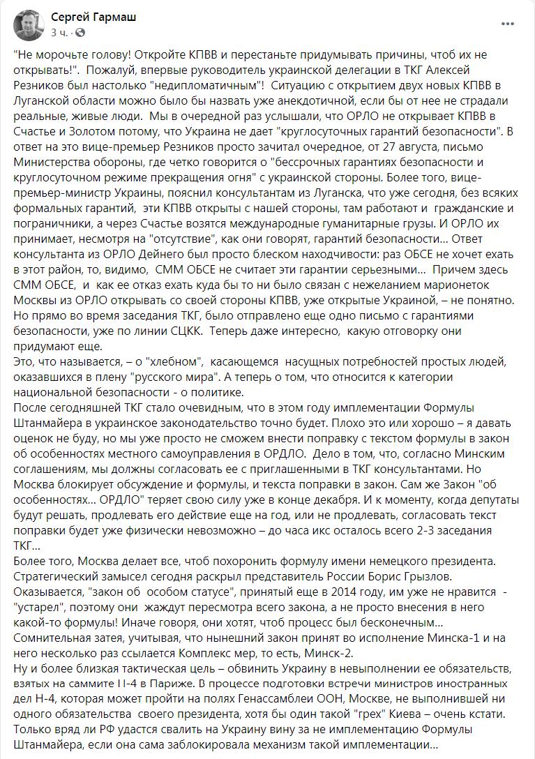 Скриншот из Фейсбука Сергея Гармаша