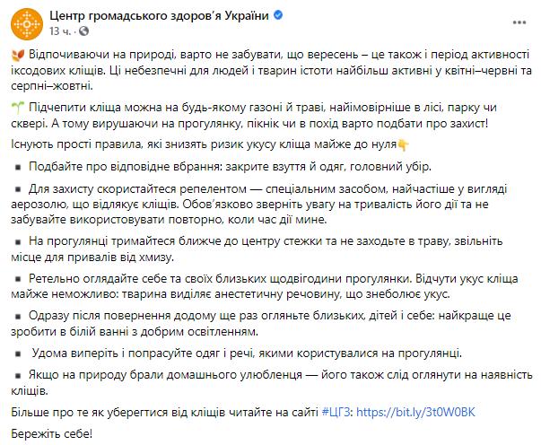 Украинцев предупредили об активизации клещей в первый месяц осени