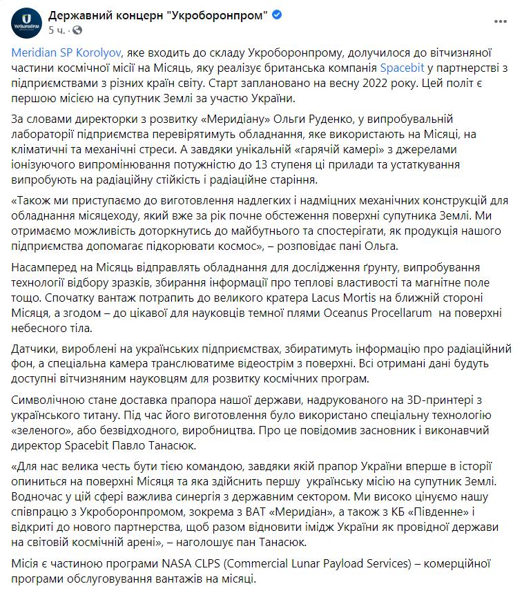 Скриншот из ФейсбукаУкроборонпрома