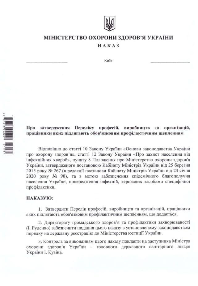 Приказ МОЗ об обязательной вакцинации, с. 1