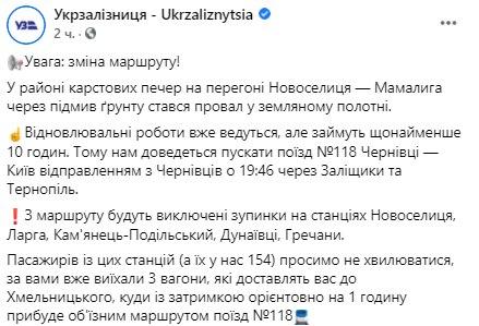 Поезд Черновцы - Киев изменил маршрут из-за обвала грунта