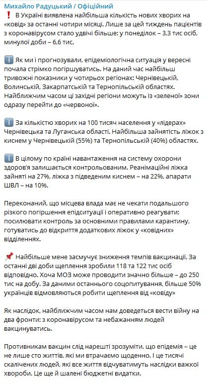 Четыре украинских области в ближайшее время могут перейти сразу из