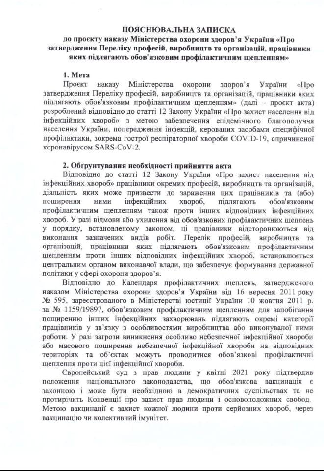 Приказ МОЗ об обязательной вакцинации, с. 4