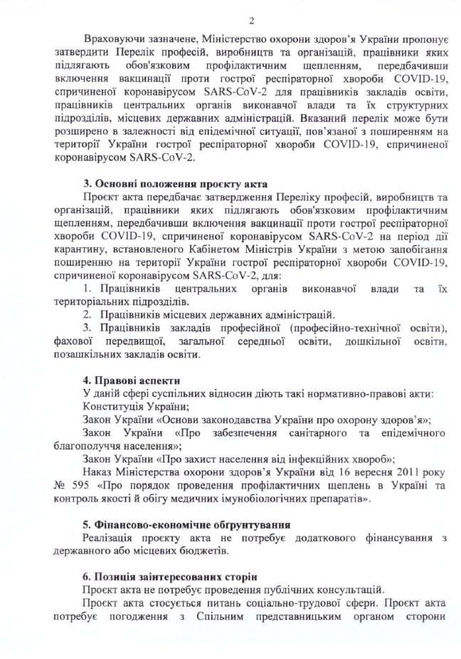 Приказ МОЗ об обязательной вакцинации, с. 5