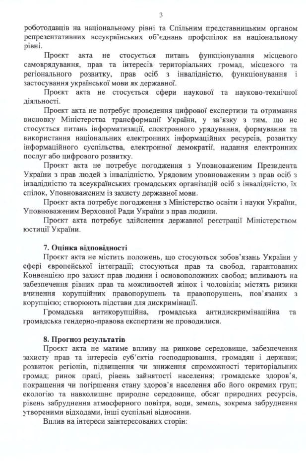 Приказ МОЗ об обязательной вакцинации, с. 6